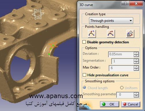 ابزار منحنی سه بعدی 3D Curve کتیا