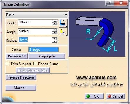 ابزار Flange در محیط ورقکاری کتیا
